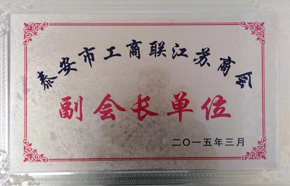 江苏商会副会长单位