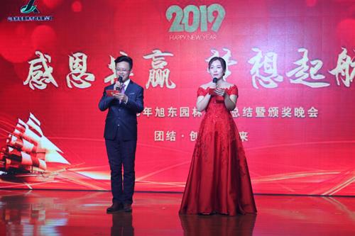 2019年旭东爱博体育竞彩app下载新春年会集锦