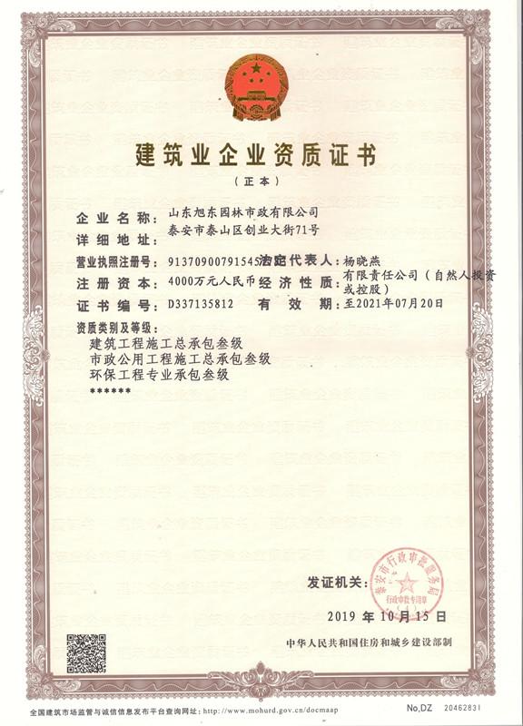 建筑业企业资质证书