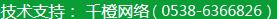 技术支持:千橙网络